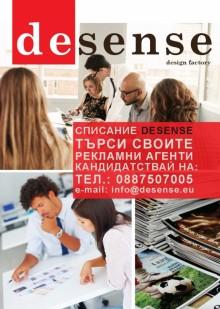 Списание deSense